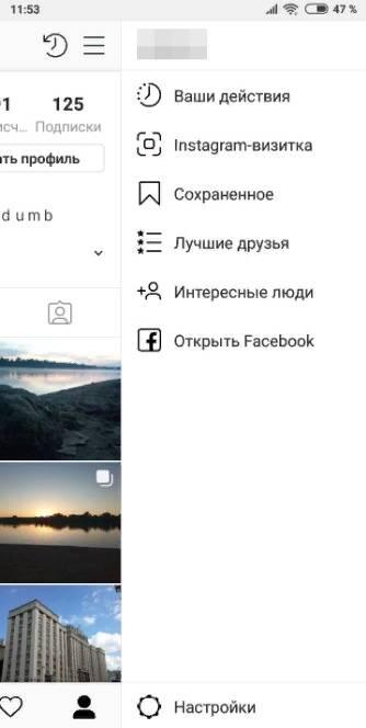 Копирование ссылок в инстаграме