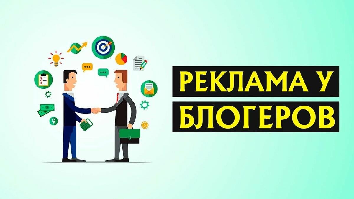 Партнерские программы для заработка в инстаграм: биржи, плюсы, обзор