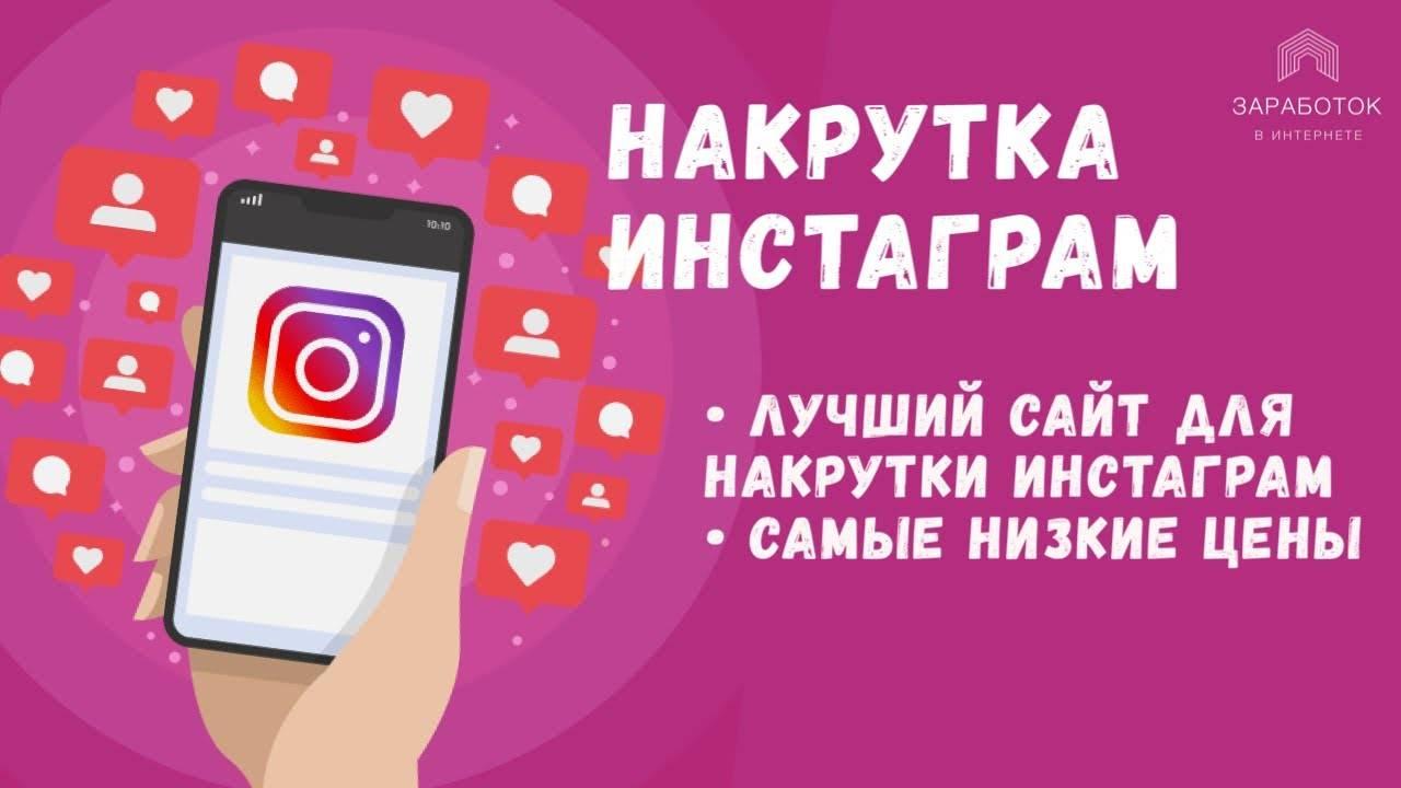 Как накрутить подписчиков в instagram бесплатно в 2020 — awayne.biz