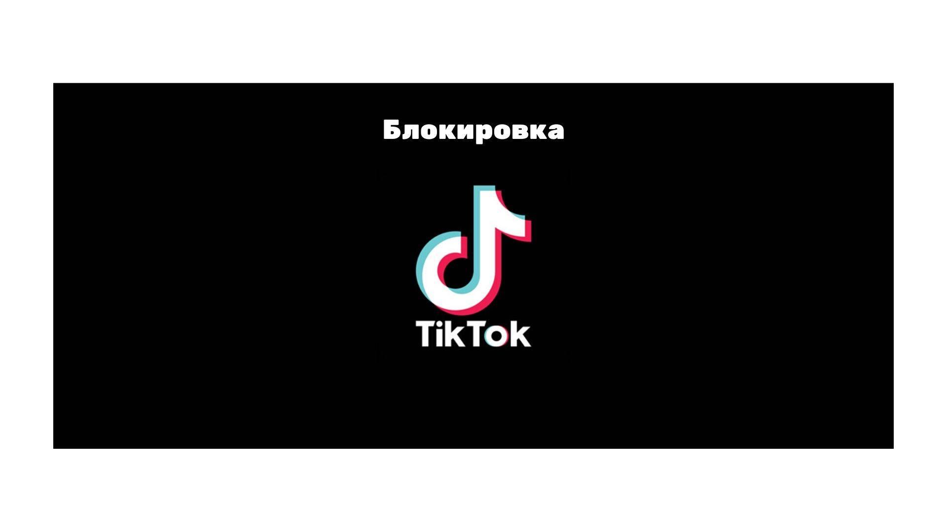 Тик ток скачать бесплатно приложение | скачать tik tok…