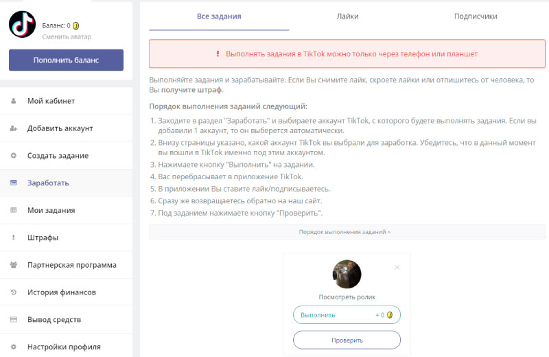 Как заработать в тик-ток: способы монетизации аккаунта - 7дней.ру