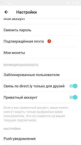 Как удалить тик ток: аккаунт, приложение с телефона