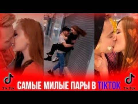 Милые пары в тик токе: популярное видео влюбленных
