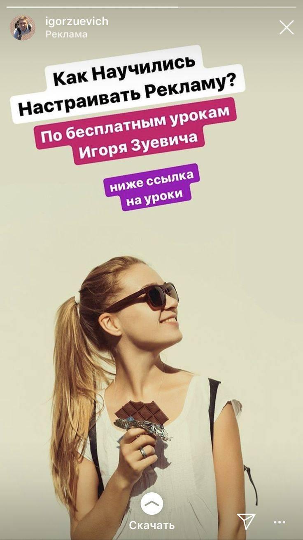 Таргетированная реклама в инстаграм: как настроить и запустить