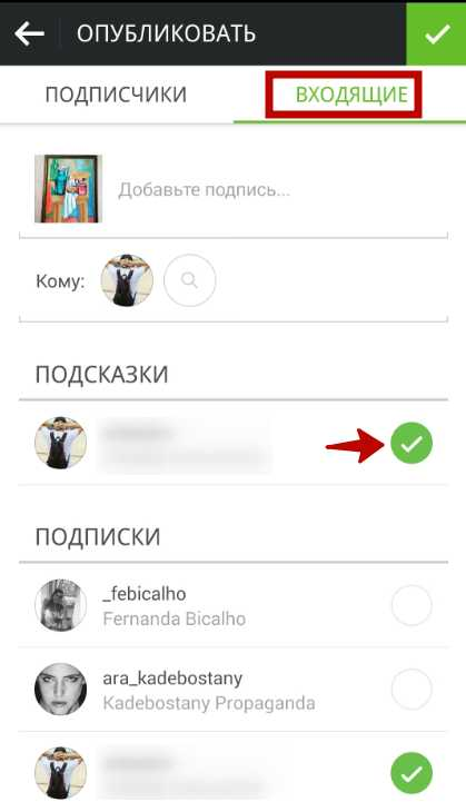 Как пользоваться приложением на android?