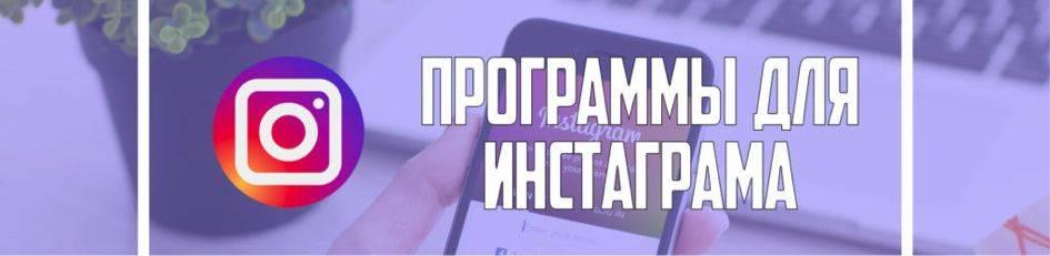 Программа для массфолловинга инстаграм vs онлайн-сервисы