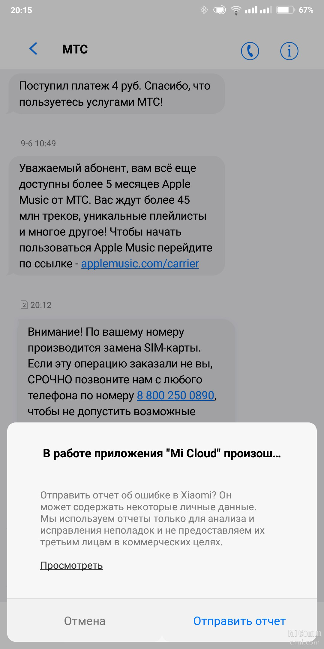 Решение проблемы: извините, произошла ошибка в инстаграм