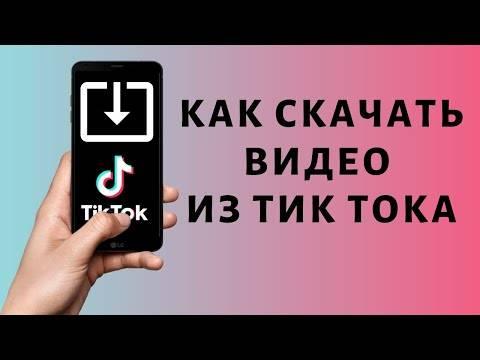 Качалка видео с tik-tok без водяного знака