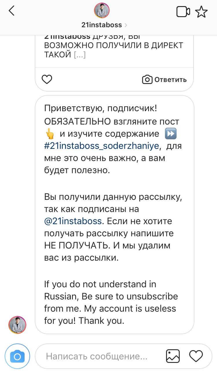 Рассылка в директ instagram: как сделать рассылку бесплатно
