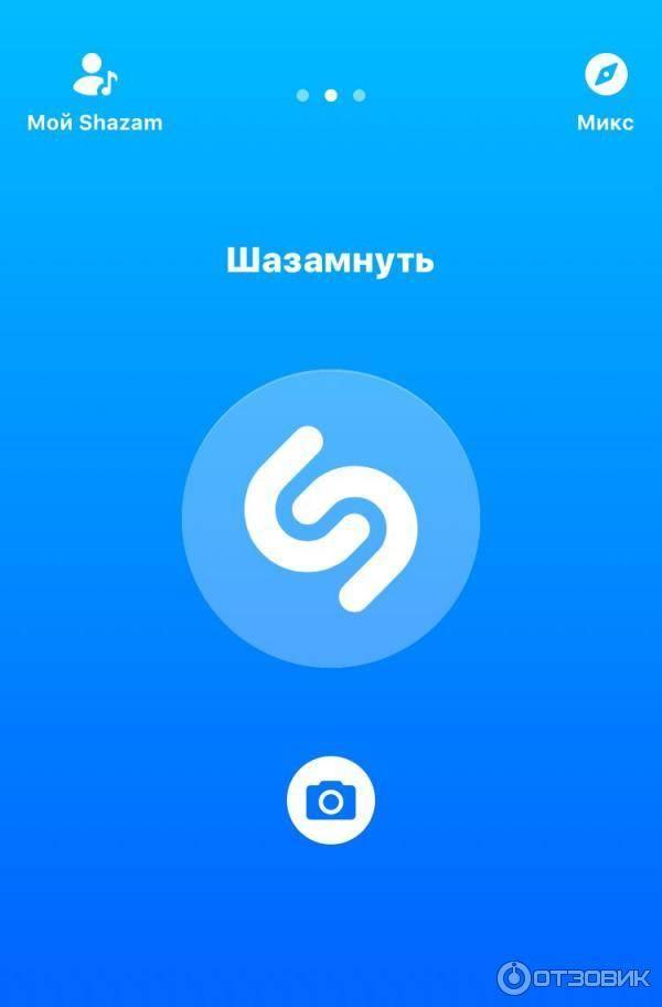 Shazam online – как легко найти песню по звуку [инструкция 2019]