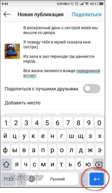 Как сделать зачеркнутый текст в инстаграме