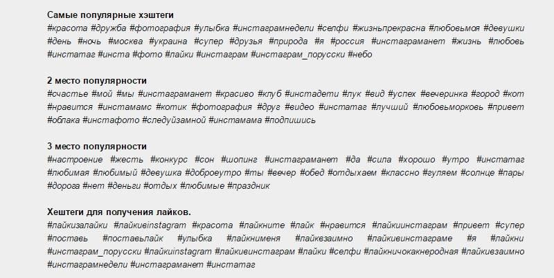Самые популярные хештеги в инстаграме 2020 для роста лайков и подписчиков - wildo.ru
