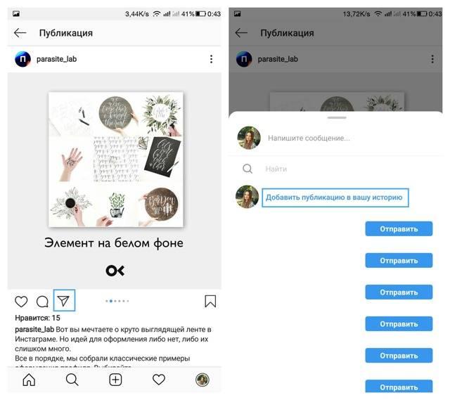 Как загрузить фото в инстаграм: с телефона и компьютера