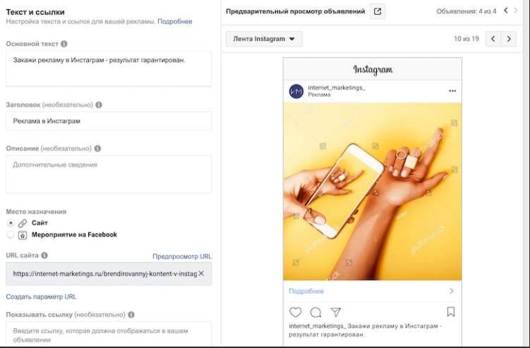 Как научиться настраивать таргетированную рекламу в инстаграме, фейсбук и вконтакте: онлайн-школы и бесплатные курсы
