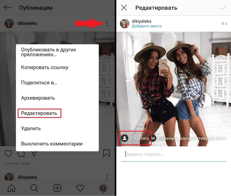 Как отредактировать комментарий в инстаграме