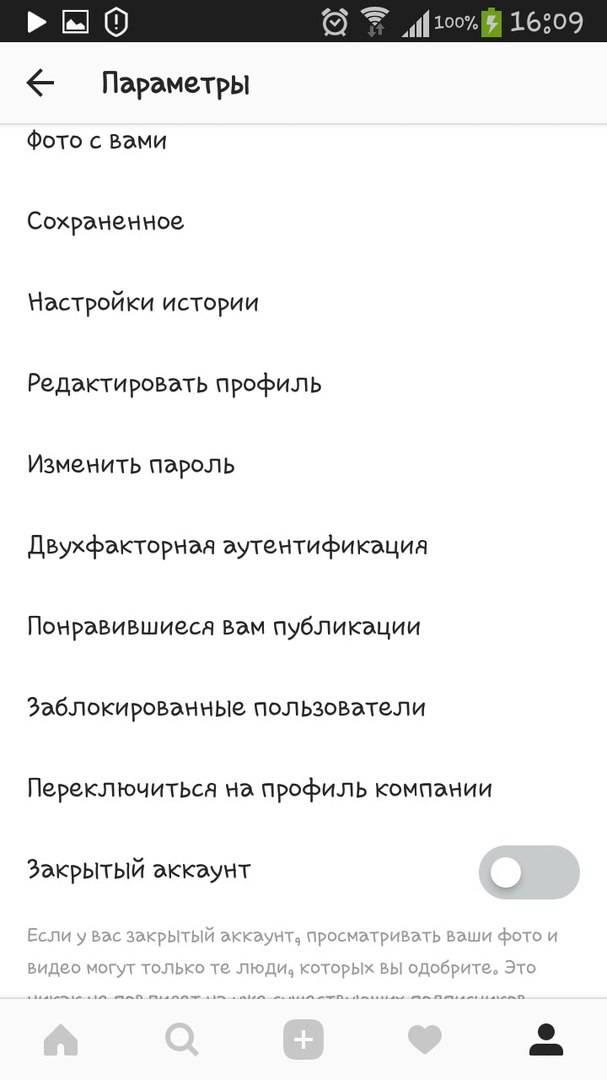 Пошаговая инструкция, как закрыть аккаунт в инстаграме