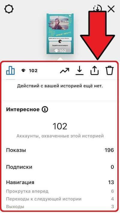 Как посмотреть гостей в инстаграме: все способы увидеть, кто просматривал наши фото и видео