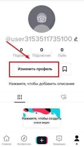 Как удалить аватарку в тик токе или поменять ее