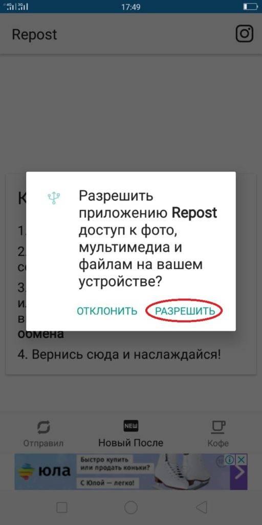 Как сделать репост в инстаграме на свою страницу: пошаговая инструкция