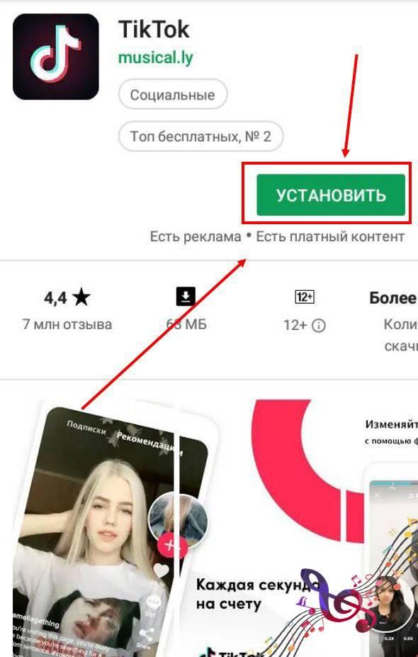 Как стать популярным в тик токе: бесплатно, без накрутки, за 24 часа | tktk-wiki