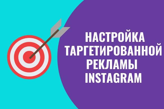 Таргетированная реклама в инстаграм - секреты настройки