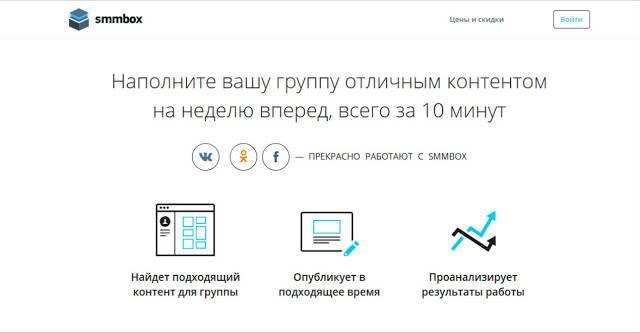 Сервис smmbox для раскрутки инстаграм, вк, телеграмм, pinterest, одноклассников, фейсбук, tumblr, твиттер