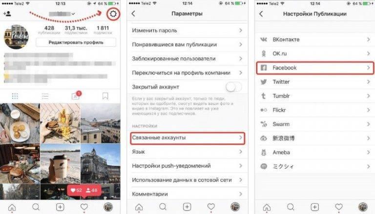 Как открыть закрытую страницу в инстаграме через андроид и айфон: пошаговая инструкция