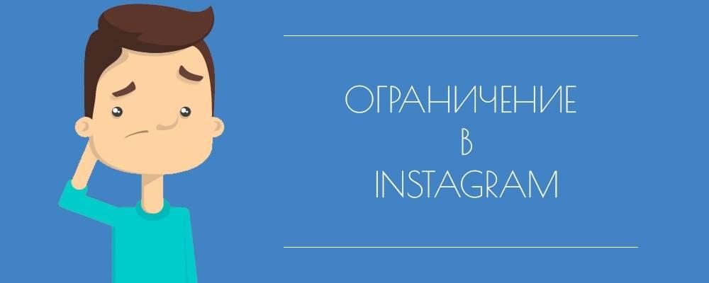 Лимиты инстаграм 2020 – блог instaplus.me