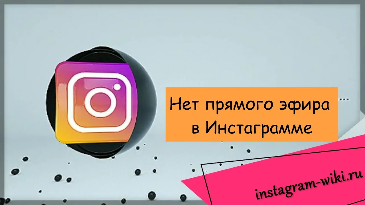 Ошибка запуска прямого эфира в instagram - что делать: сбой загрузки и не загружается