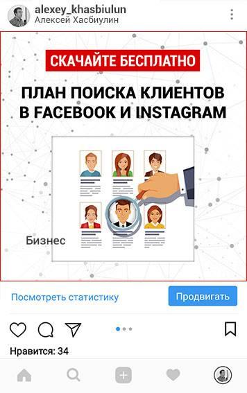 Как настроить рекламу в инстаграме: подробная инструкция