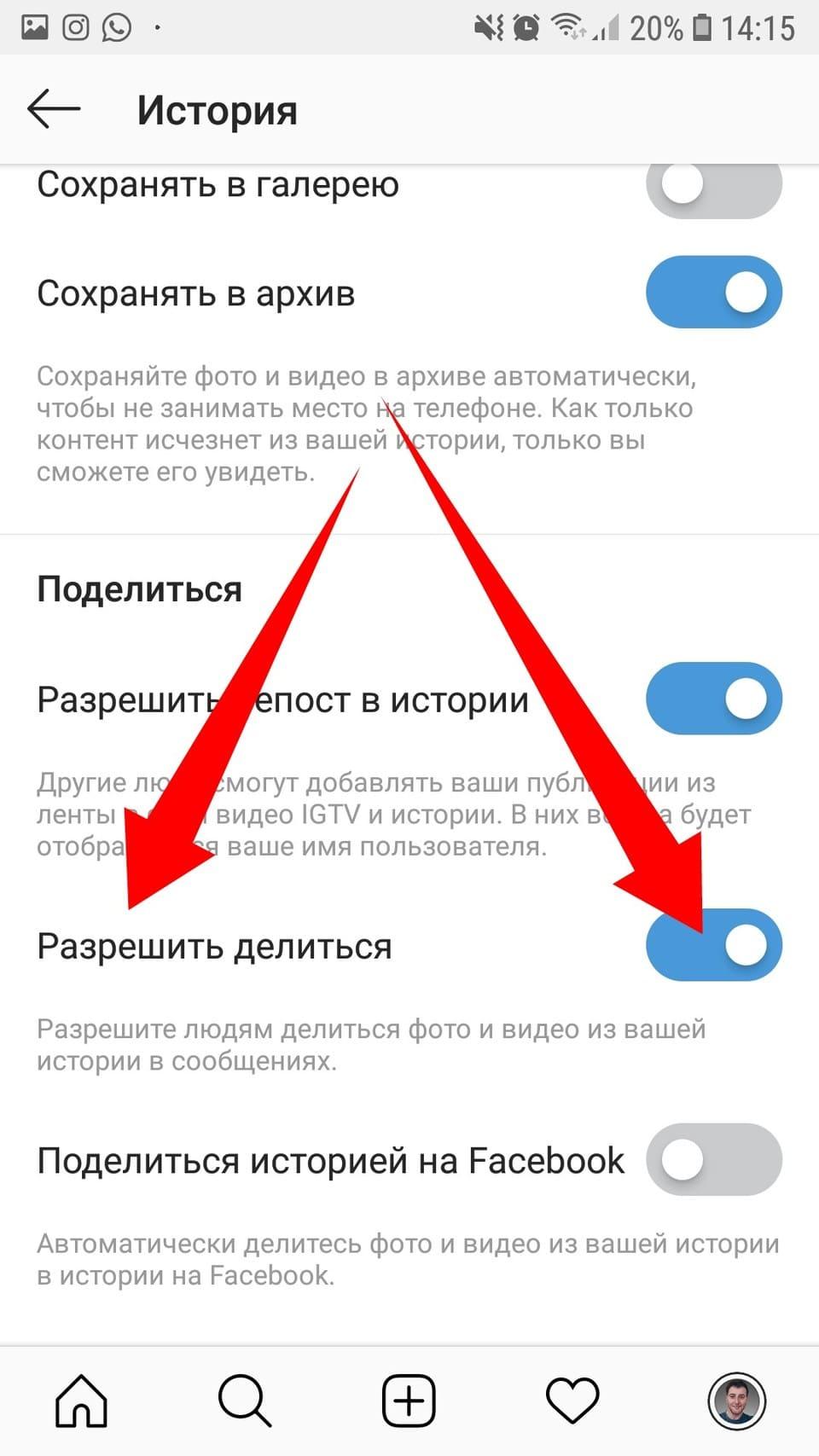 Не показывает истории в инстаграме – почему не показывает историю в инстаграм и как это решить? — triksklad.ru — уютный трикотаж