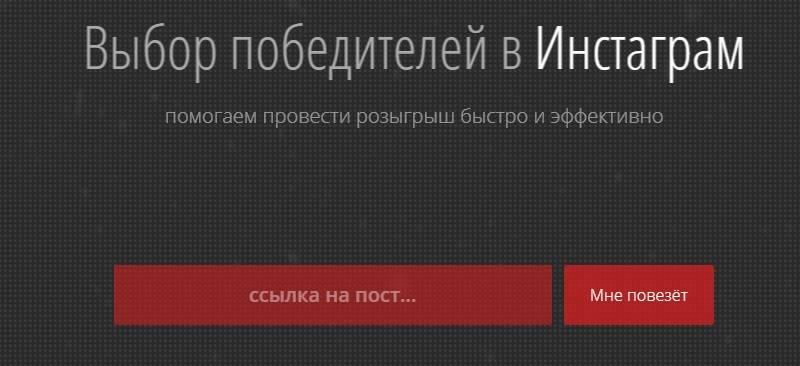 Как определить победителя в конкурсе в инстаграм: сайты и сервисы в помощь