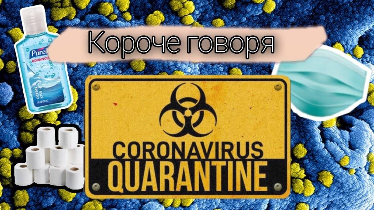 Тик ток и коронавирус в 2020 году: боремся с пандемией