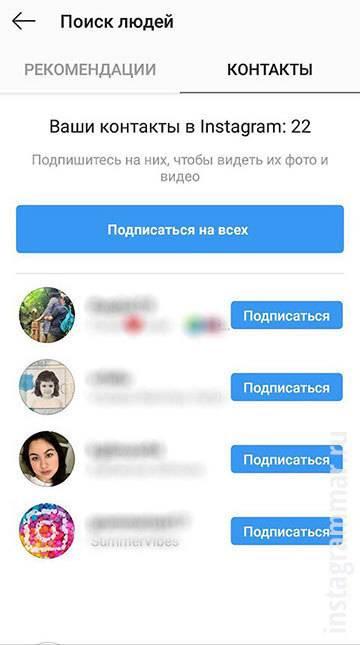 Поиск по фото в инстаграм: как найти аккаунта человека — способы