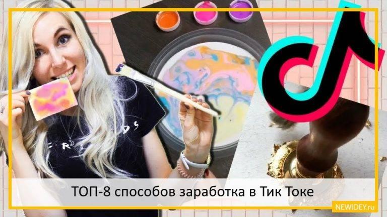 Секреты slow-mo в тик ток - как использовать модный эффект? ✩ tikstar.ru