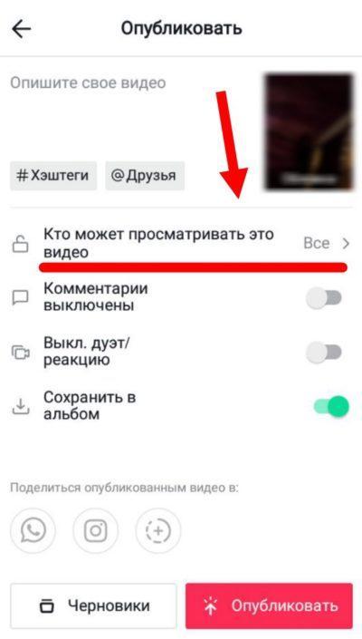 Как скрыть видео в тик токе | как посмотреть скрытые видео tiktok