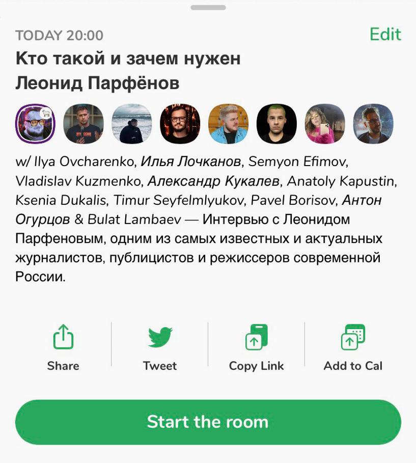 Clubhouse социальная сеть: как зарегистрироваться и попасть, кто создал и как общаться