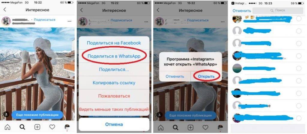 Как добавить ссылку в инстаграме на whatsapp
