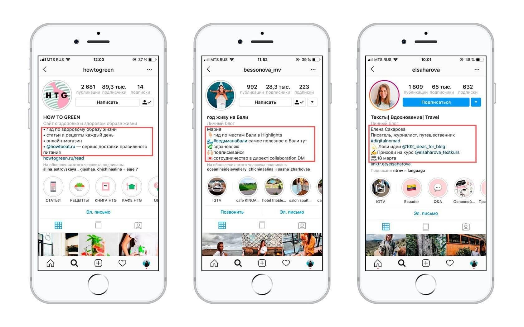 Как оформить профиль в инстаграм: рекомендации и инструкции