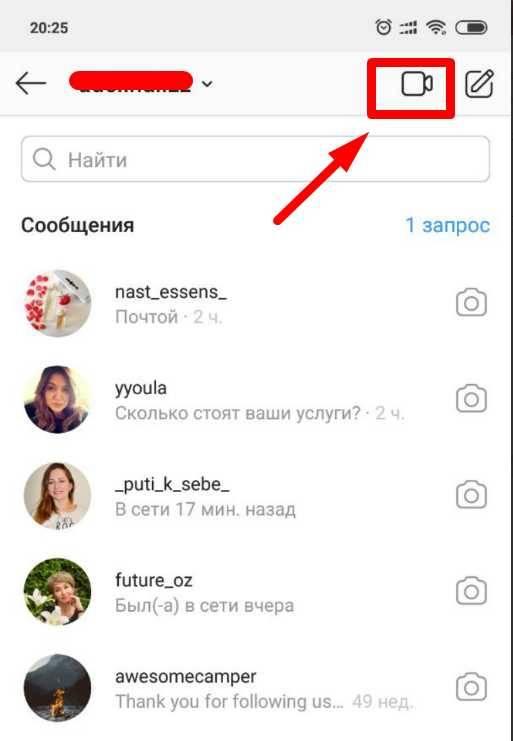 Как общаться в видеочате в instagram через смартфон