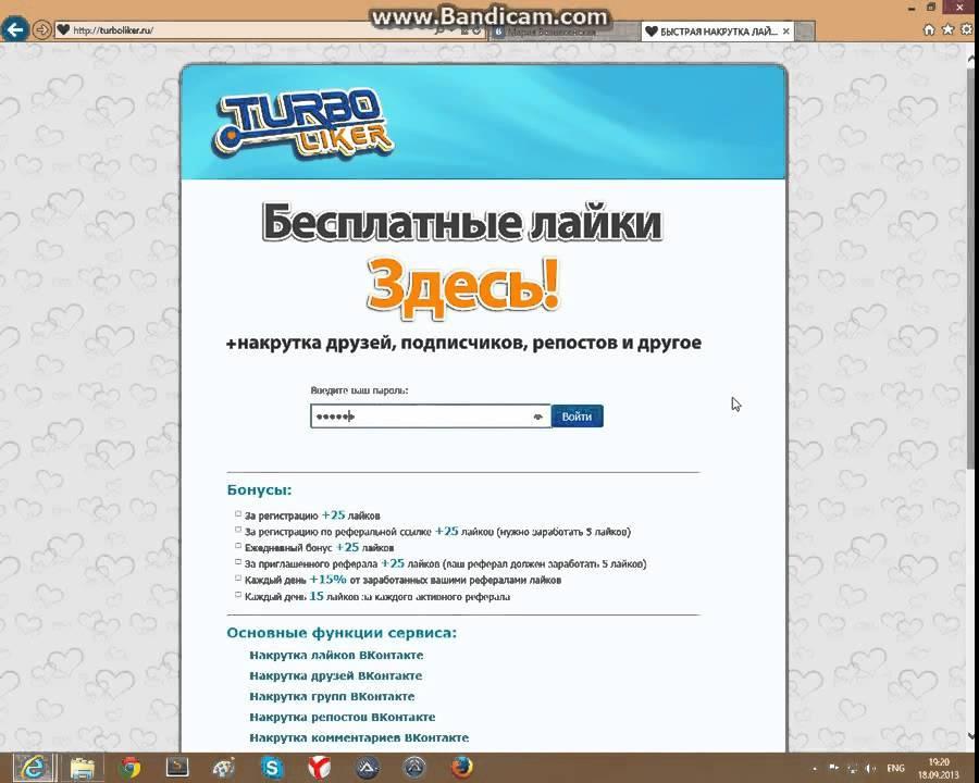 Турболайкер - накрутка лайков и подписчиков вконтакте