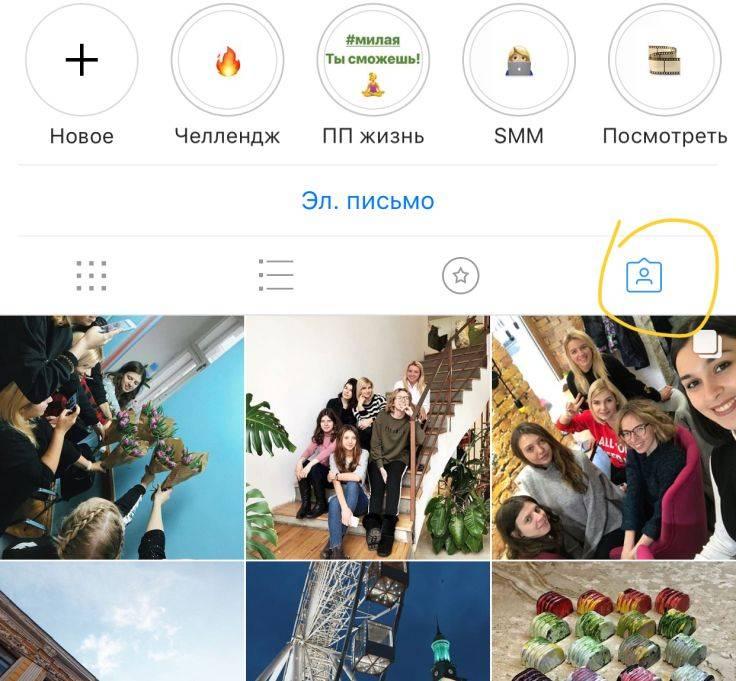 Как наложить фото на фото в инстаграме