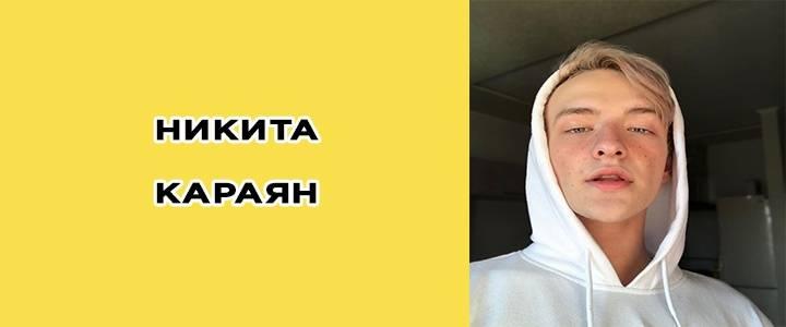 Тиктокер сергей николаев и его девушка: биография