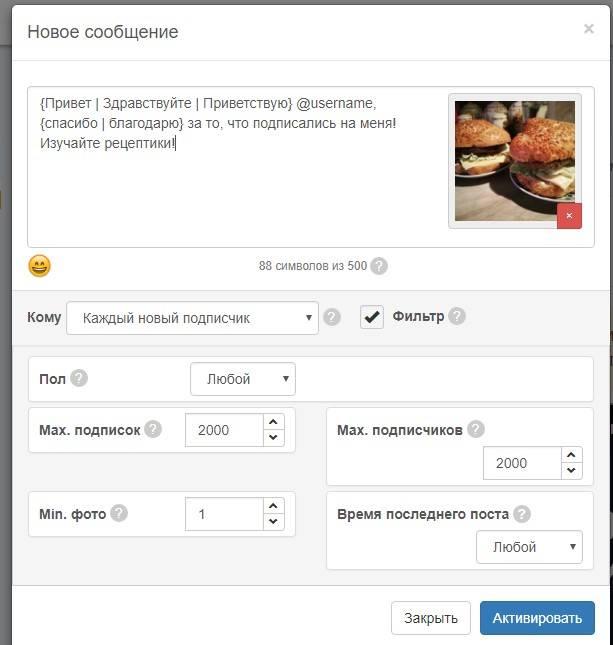 Топ-5 сервисов для раскрутки аккаунта в instagram