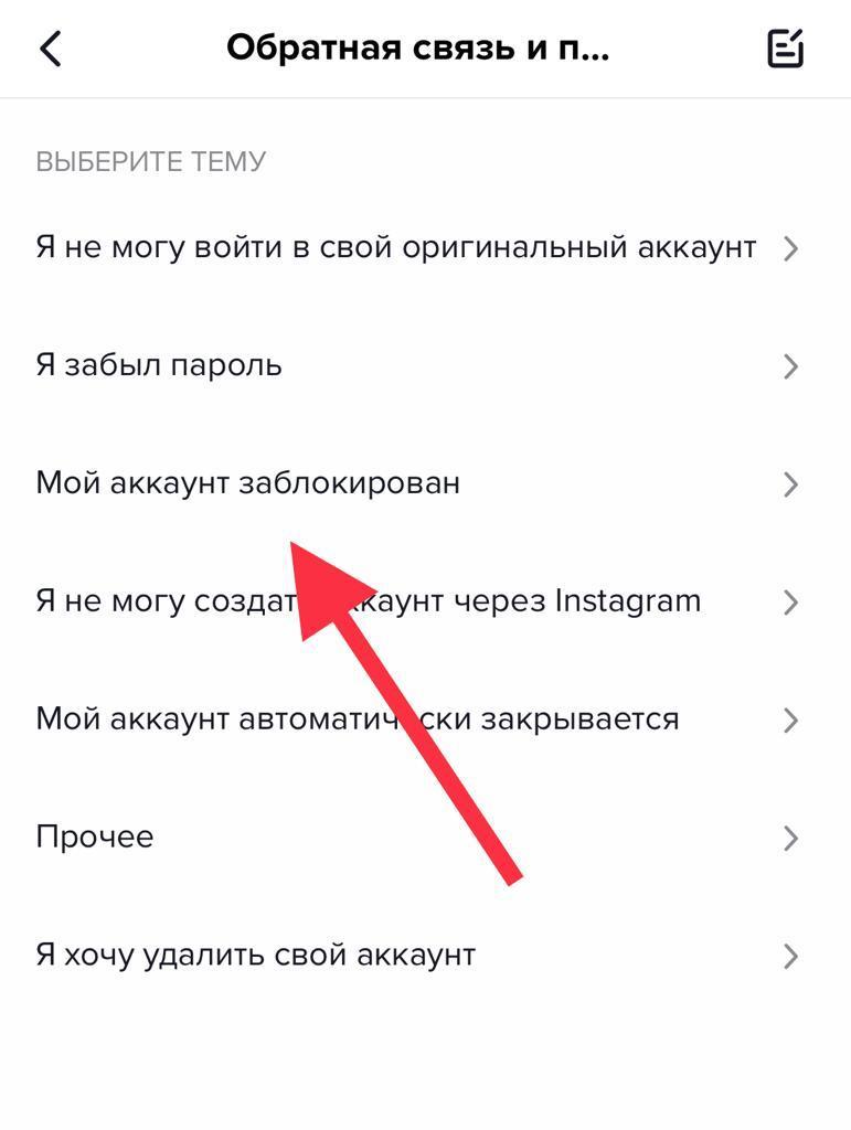 Как разблокировать аккаунт в тик ток - что делать и как восстановить профиль