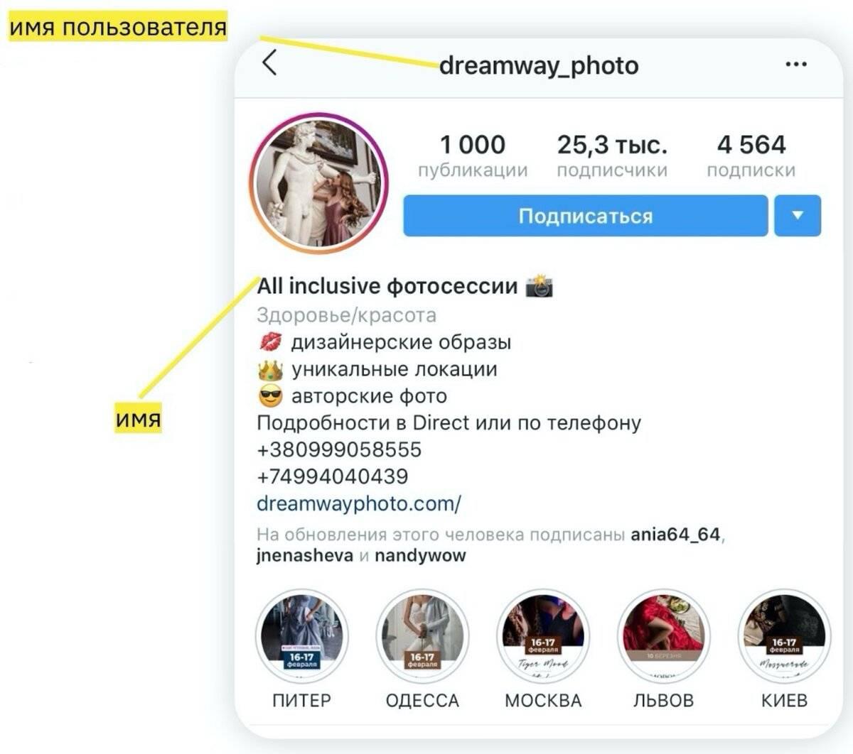 Идеи для названия личного или публичного аккаунта в инстаграм