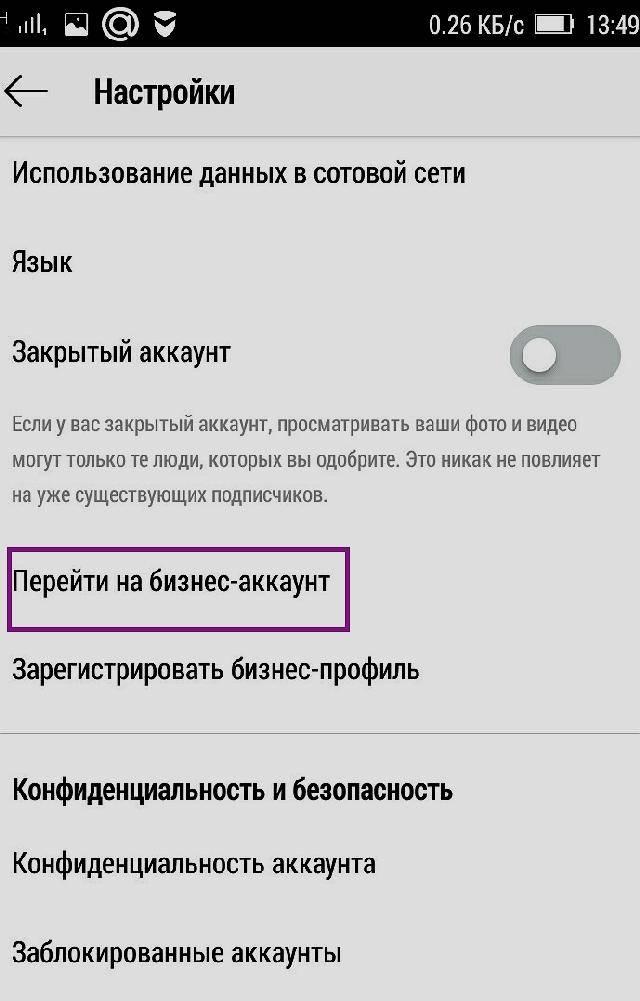 Как сделать личный блог в инстаграм: как создать и убрать аккаунт, поставить с телефона, в инсте