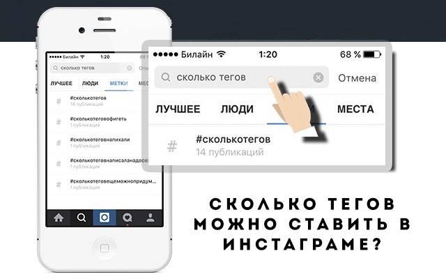Сколько хештегов можно ставить в инстаграме: понятие меток для постов
