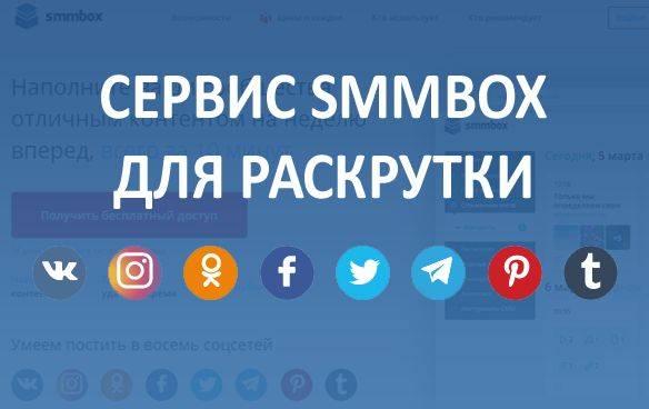 Обзор: smmbox – сервис автопостинга в социальные сети инстаграм, фейсбук, вконтакте и другие