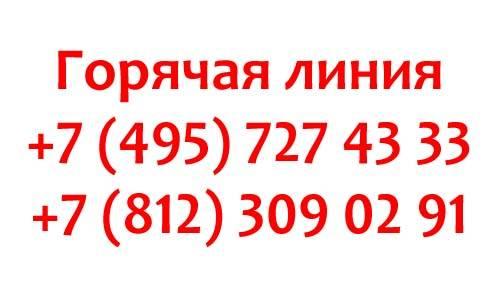 Телефон горячей линии магазина автодок